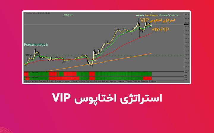 استراتژی-اختاپوس-VIP