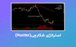 استراتژی-شکارچی(Hunter)