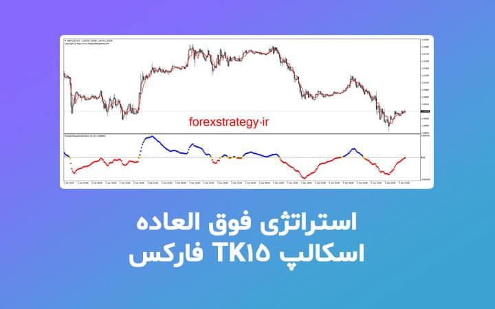 استراتژی-فوق-العاده-اسکالپ-TK15-فارکس