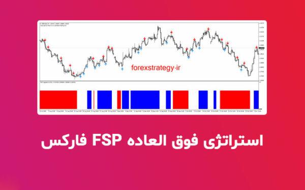 استراتژی-فوق-العاده-FSP-فارکس