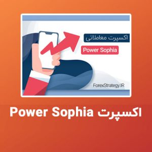 اکسپرت-Power-Sophia