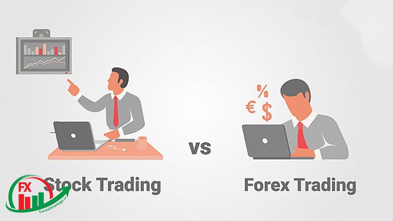 نحوه ی معامله در بازار سهام و فارکس