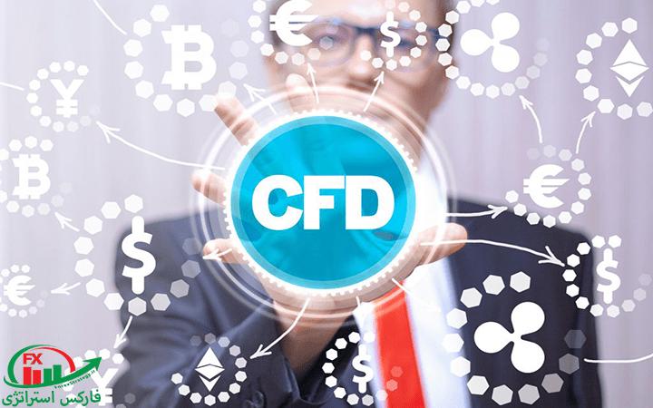 قراردادهای CFD