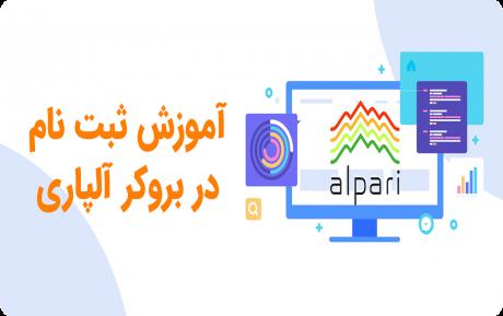 آموزش ثبت نام در آلپاری